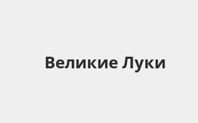 Справочная информация: Банкоматы Восточного банка в Великих Луках — часы работы и адреса терминалов на карте