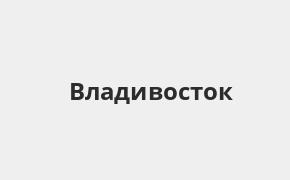 Справочная информация: Отделение Восточного банка по адресу Приморский край, Владивосток, Океанский проспект, 138 — телефоны и режим работы