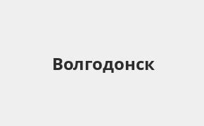 Справочная информация: Восточный банк в Волгодонске — адреса отделений и банкоматов, телефоны и режим работы офисов
