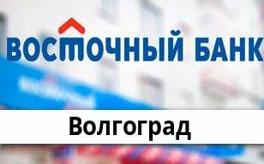 Справочная информация: Банкоматы Восточного банка в Волгограде — часы работы и адреса терминалов на карте