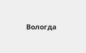 Справочная информация: Банкоматы Восточного банка в Вологде — часы работы и адреса терминалов на карте