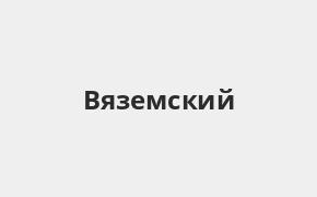 Справочная информация: Банкоматы Восточного банка в Вяземском — часы работы и адреса терминалов на карте