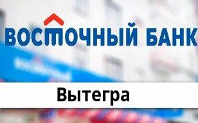 Справочная информация: Восточный банк в Вытегре — адреса отделений и банкоматов, телефоны и режим работы офисов