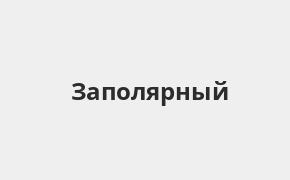 Справочная информация: Отделение Восточного банка по адресу Мурманская область, Заполярный, улица Бабикова, 12 — телефоны и режим работы