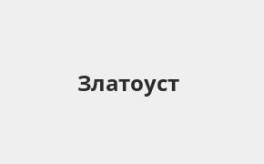 Справочная информация: Банкоматы Восточного банка в Златоусте — часы работы и адреса терминалов на карте